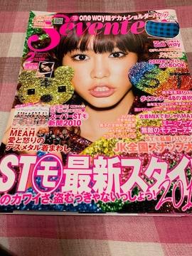 ★1冊(切抜き可)/Seventeen 2010.2