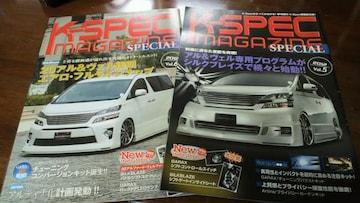 kーSPECケースペック20ヴェルファイア アルファード カタログ シルクブレイズ ノア70ヴォクシー56