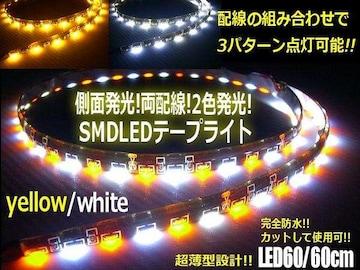 側面発光SMDLEDテープライト両配線60cm白黄