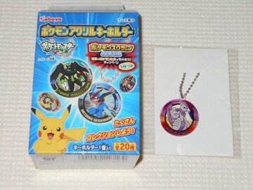 カバヤ★ポケモンアクリルキーホルダー メガミュウツーX