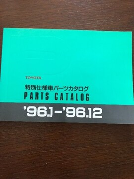 TOYOTA特別仕様車パーツカタログ'96.1-'96.12