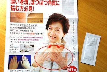 抗シワ臨床試験合格 「薬用美白 ホワイトクレイサボンマスク」 洗顔パック サンプル
