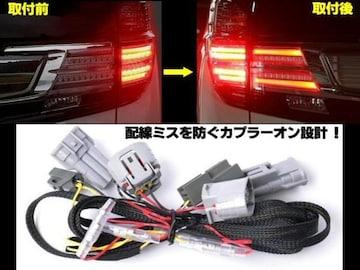 30系アルファード専用ブレーキランプ4灯化キット/テールランプ用
