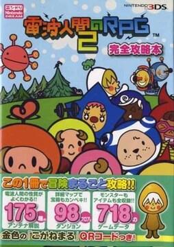 3DS 電波人間のRPG2 完全攻略本 送料198円 即決