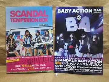 スキャンダル SCANDAL  完全生産限定盤CD 2枚