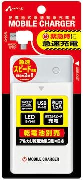 送料無料★乾電池式急速緊急充電器・BJ-USB6NB WH