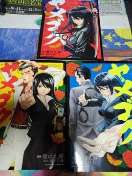 コミック ヤメゴク全3巻セット 関口太郎著
