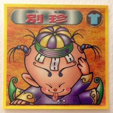 ☆ビックリマン2000  第6弾  聖守  別珍
