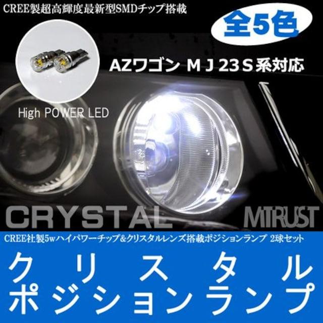 AZワゴン MJ 23S 対応★クリスタルポジションランプ CREEチップ搭載5w mL < 自動車/バイク