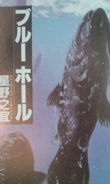 ブルーホール(全2巻・完結)星野之宣(恐竜/海洋)A5版 < アニメ/コミック/キャラクターの