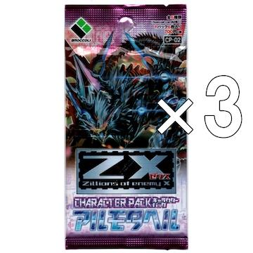 【3パックセット】Z/X -Zillions of enemy X- キャラクターパック アルモタヘル