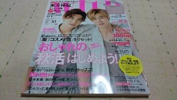 *with★2014年10月号♪