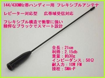 144&430MHz帯 ハンディー用 フレキシブルアンテナ SMA-P型 新品