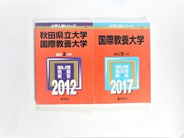 ◇2017/2012 国際教養大学 赤本 2冊