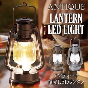 ランタン LED15灯式 アンティーク調光ランタンライト レトロ