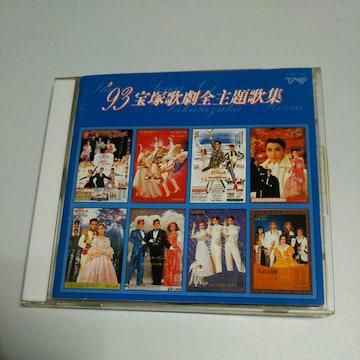 CD  '93宝塚歌劇全主題歌集〒送料無料