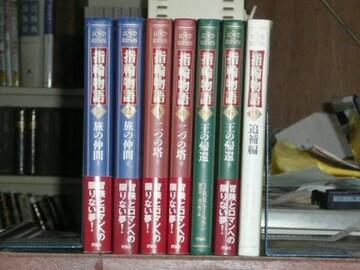 指輪物語 全7巻