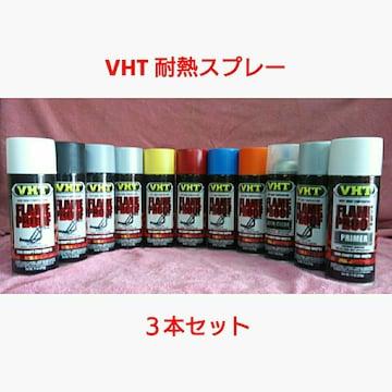 【送料無料】VHT 耐熱塗料「耐熱スプレー」3本セット