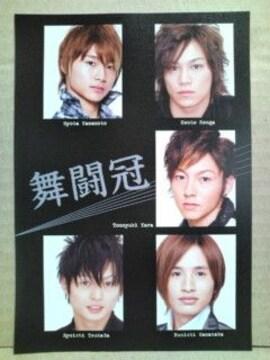 Jr.カレンダー'09.4-'10.3付録フォトブック切抜(32)舞闘冠・屋良朝幸