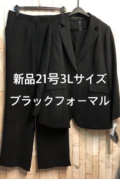 新品☆21号3Lブラックフォーマル喪服パンツスーツセット黒j845
