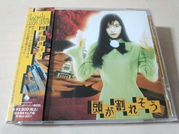 Kei-Tee CD「頭が割れそう」本田恭之、土橋安騎夫P●