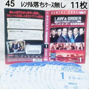 No.45【ローアンドオーダー】11枚【ゆうパケット送料 ¥180】