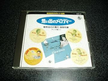 CD「想い出のメロディー/キング編1 三橋美智也 林伊佐緒」
