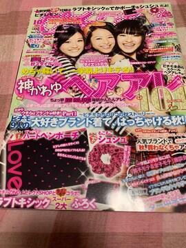 ★1冊/ピチレモン 2009.10