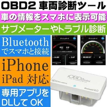 OBD2車両診断ツール iPhone iPad対応 M-OBD-V03max115
