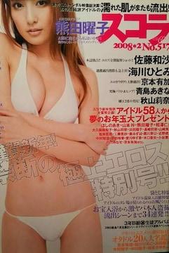 熊田曜子/松本若菜/秋山莉奈…【スコラ】2008年2月号