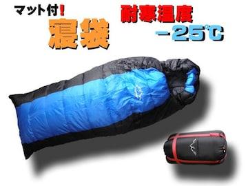 丸洗い可!一人用寝袋/シュラフ! サイドオープン  ブルー