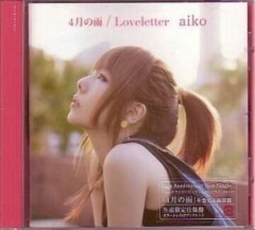 aiko★4月の雨/Loveletter★生産限定仕様盤★未開封