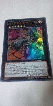 即決 VJ限定 No.6 先史遺産アトランタル(ウルトラ)