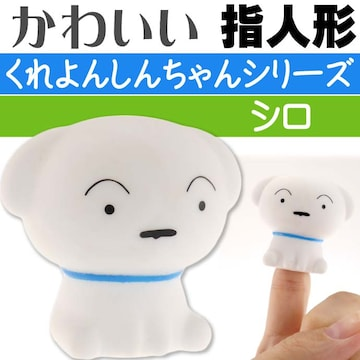 クレヨンしんちゃん指人形 シロ Un041