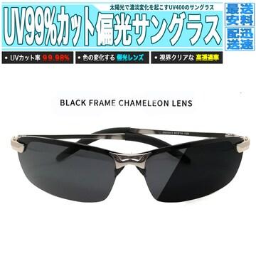 UVカット率99% 偏光 サングラス 黒色  太陽光で色変化
