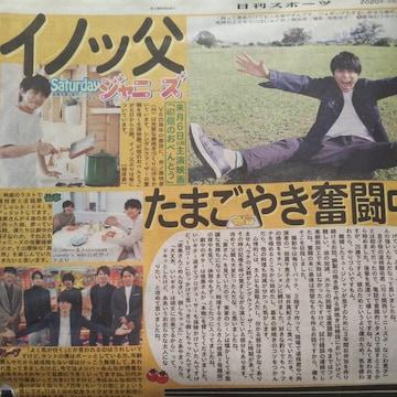 日刊スポーツ2020.10.31◇V6 井ノ原快彦 Saturdayジャニーズ