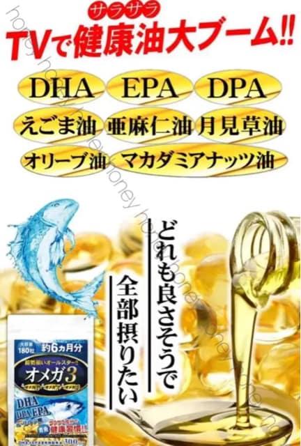 送料無料●大容量6ヶ月★オメガ3★DHC+EPA+DPA+αリノレン酸 < ヘルス/ビューティーの