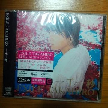 EXILE TAKAHIRO/一千一秒☆新品未開封