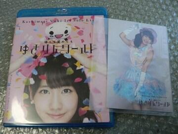 柏木由紀/1st-寝ても覚めてもゆきりんワールド(Blu-ray)生写真付