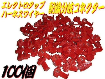 配線接続エレクトロタップ赤100個配線分岐