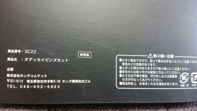 ホンダ オデッセイ ピンズ、カードセット 非売品 新品 < 自動車/バイク