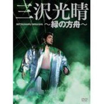 ■DVD『三沢光晴 DVD-BOX 緑の方舟』プロレス