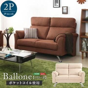 2人掛けハイバックデザインソファ【Ballone-】SH-06-1703-2P