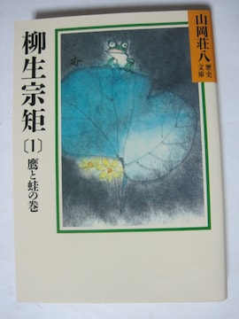 柳生宗矩(1) (山岡荘八歴史文庫)  山岡 荘八 (著)