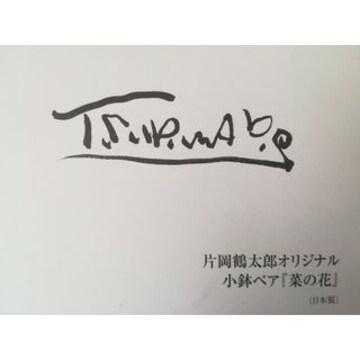 片岡鶴太郎オリジナル 小鉢ペア『菜の花』美濃焼