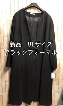 新品☆8L大きいサイズ喪服アンサンブルにみえるワンピース黒j840