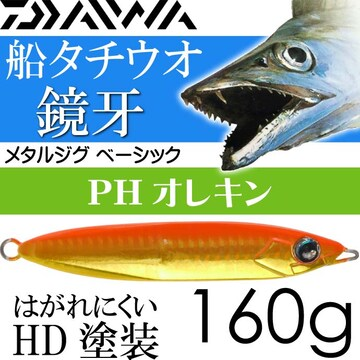鏡牙メタルジグ ベーシック PHオレキン 160g DAIWA Ks212