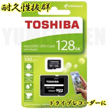 送料無料 耐久性抜群 超速100MB/s 東芝 microSDXC 128GB クラス10