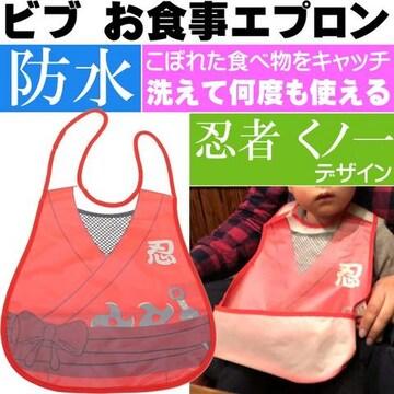 忍者 くノ一 防水ビブ 赤ちゃん用スタイ よだれかけ ms154