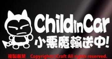 Child in car小悪魔輸送中!ステッカー(fjc白